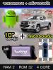 จอแอนดรอยด์10นิ้ว ตรงรุ่นรถ TOYOTA REVO มาพร้อมกับกล้องรอบคัน 360องศา(บันทึกในตัว) ใหม่ล่าสุด RAM2 /