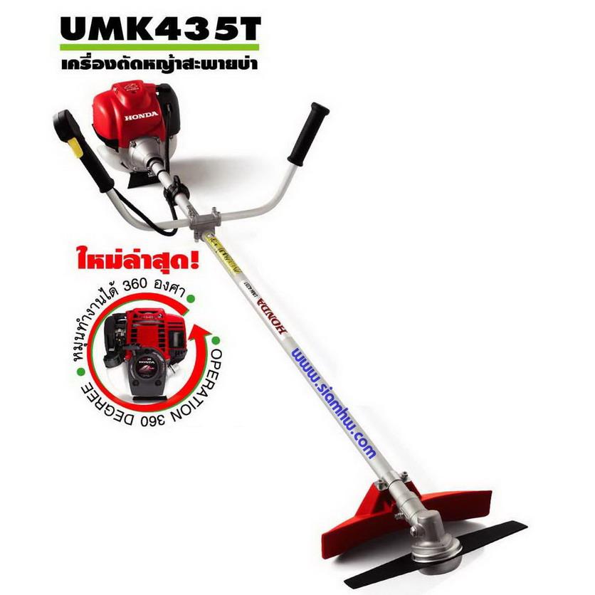 เครื่องตัดหญ้า HONDA UMK435 (4 จังหวะ) (ของแท้ 100 เปอร์เซนต์)