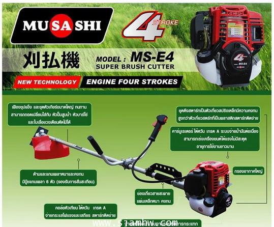 เครื่องตัดหญ้า MUSASHI MS-E4 (4 จังหวะ GX35)