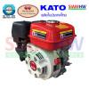 KATO เครื่องยนต์เบนซิน SG55