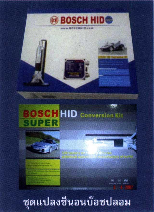 ไฟซีนอน Bosch Xenon HID ของปลอม