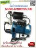 MUNO MU-100 ปั้มน้ำหอยโข่งอัตโนมัติ 750 วัตต์ ปั้มน้ำบ้าน อัดสปริงเกอร์ โรงน้ำดื่ม กำลังอัดสูงสุด 8