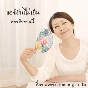 แอร์บ้านไม่เย็น เช็คเองได้ ไม่ต้องโทรเรียกช่าง  BySamsung Thailand, 12.05.2016.