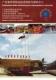 ศึกษาต่อระดับอาชีวศึกษา ที่เมืองกวางเจา