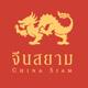 ไฟล์เสียง:ห้องสนทนาจีนไทย 泰聊天室 2555 (อยู่ระหว่างปรับปรุง)