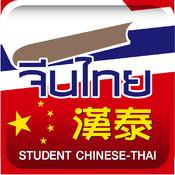 iTunes Ipad อ่านจีนไทยผ่านไอทูน