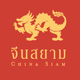 ไฟล์เสียง:ห้องสนทนาจีนไทย 泰聊天室 2558