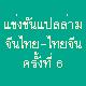 กำหนดการแข่งขันแปล-ล่ามจีนไทย-ไทยจีน ครั้งที่6