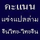 คะแนนสอบข้อเขียนแปล-ล่ามจีนไทย-ไทยจีน 2561