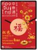 นิตยสารท่องจีนไทย ฉบับ25 เดือนกุมภาพันธ์ 64
