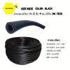 AIR HOSE COLOR : BLACK (สายลมเดี่ยว  ถัก 2 ชั้น 4 หุน) ยี่ห้อ IM-TECH (สินค้ามีจำนวนจำกัด)