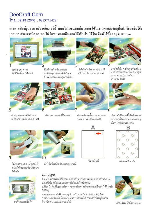 ข้นตอนการใช้กระดาษสติ๊กเกอร์น้ำ รูปลอก พีวีซี ง่ายๆ