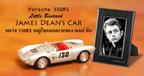 Porsche Spider 550 รถคู่ใจตลอดกาลของเจมส์ ดีน