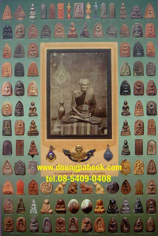 หนังสือ ชีวประวัติและวัตถุมงคล พระพุทธวิภึนายก หลวงปู่บุญ วัดกลางบางแก้ว จ.นครปฐม รหัส D