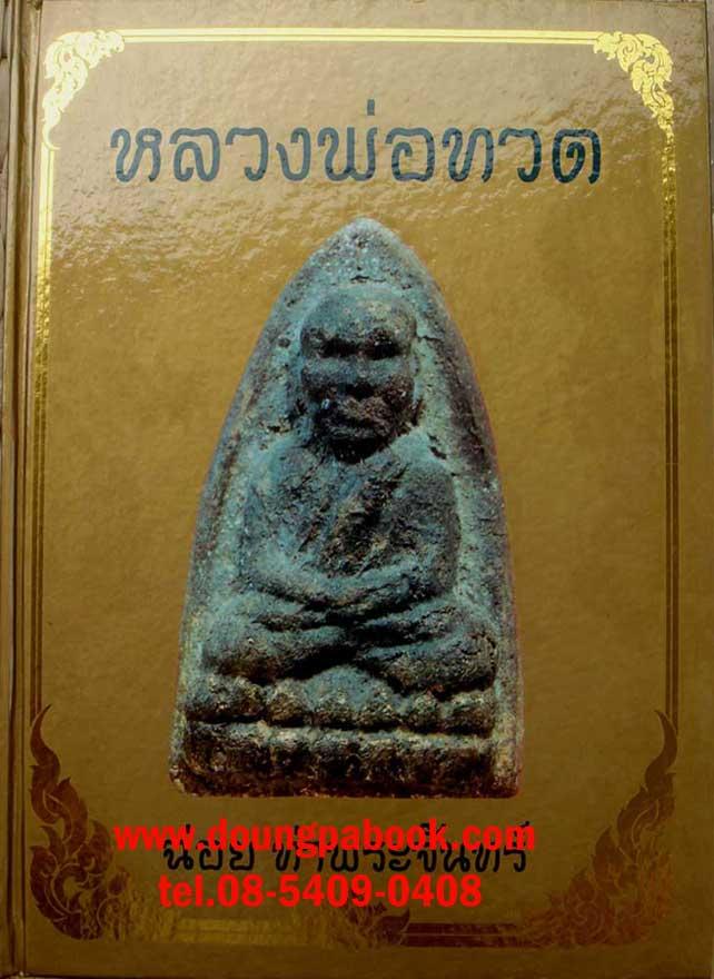 หนังสือ หลวงพ่อทวด ของ ฉ่อย ท่าพระจันทร์ เล่มสีทอง รหัส D