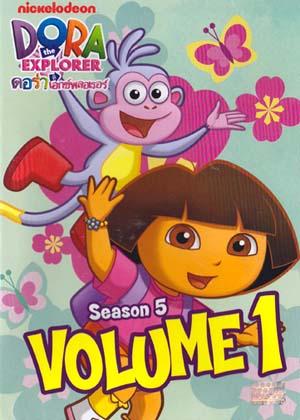 Dora the Explorer (Season5) : ดอร่า ดิเอกซ์พลอเรอร์ ซีซั่น5