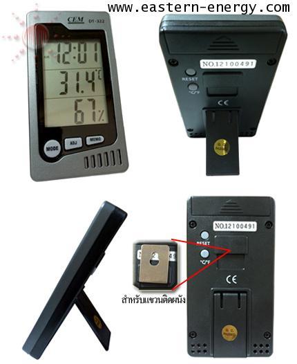 เครื่องวัดอุณหภูมิ  และความชื้น Humidity-Temperature Meter