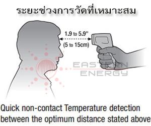 ระยะการวัดอุณหภูมิ 5 ถึง 15 เซนติเมตร