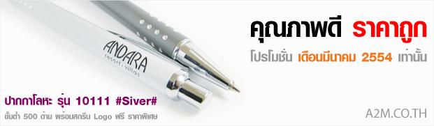 Promotion-ปากกาโลหะ
