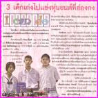 น้องๆที่เป็นตัวแทนประเทศไทยไปแข่งขัน โรบอท โอลิมปิคที่ฮ่องกง