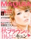 อ่านฟรี Magazine ญี่ปุ่น สำหรับสาวทางนี้จ้า