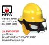 หมวกดับเพลิงเทอร์โมพลาสติก มาตราฐาน NFPA 1971-2018 และ ISO 9001-2008