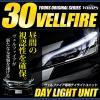 Daylight DRL for Vellfire 30