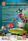 พาชมงานวันปลาสวยงามแห่งชาติ 2-10 ตุลาคม 2553