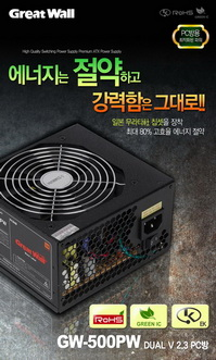 Great Wall Power Supply