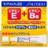 Shiseido Moilip Lip Cream 8g วิตามินE และ B6 ชิเซโด้ โมอิลิป ลิปมันญี่ปุ่น