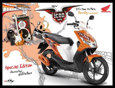"""Honda ส่ง """"ไอคอน ร็อก"""" ใหม่ รับเปิดเทอม...จาก the-cycle.com"""