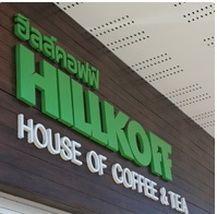 เปิดตัว Hillkoff House Of Coffee and Tea