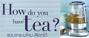 @kitchen magazine แนะนำ BTM 800 เครื่องชงชาอัจฉริยะ