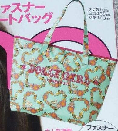 Anna Sui Dolly Girl by Anna Sui Tote (Non-no April issue) 1
