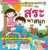นิทานชุดฝึกอ่านภาษาไทยกับชาลี และ ชีวา ตอน สระพาสนุก