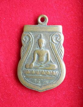 เหรียญหลวงพ่อปู่วัดโกรกกาก สมุทรสาคร ปี 2514 เนื้อทองแดง