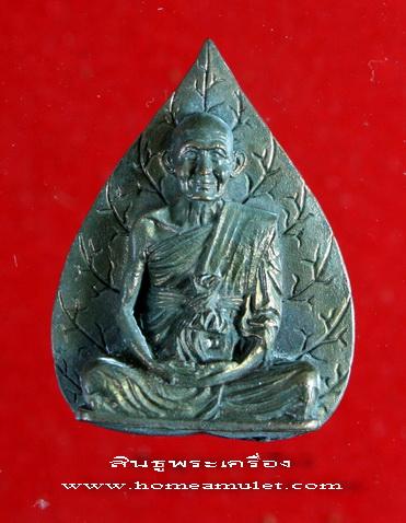 รูปเหมือนใบโพธิ์  (รุ่นแรก) หลวงพ่อยิด วัดหนองจอก ประจวบคีรีขันธ์ ปี ๒๕๓๖