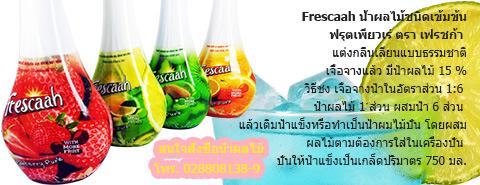 น้ำผลไม้เฟรชก้า freshcaah