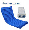 ideecraft ที่นอนลม 22 ลอน เตียงลม เพื่อสุขภาพ ผ่อนคลาย ป้องกันแผลกดทับ anti bedsore air bed care
