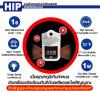 HIP K3 เครื่องวัดไข้