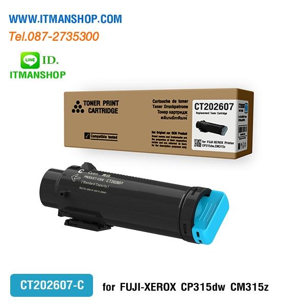 หมึกพิมพ์โทนเนอร์สีฟ้า CT202607 สำหรับ Fuji Xerox CP315dw CM315z