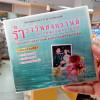 CD ชาวคณะสุนทราภรณ์ รำวงวันสงกรานต์
