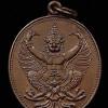 เหรียญพญาครุฑ รุ่น 2 ปี 29 ลพ.มหาโพธิ์ วัดคลองมอญ