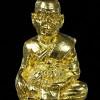 รูปหล่อลอยองค์ เนื้อกะไหล่ทอง ลพ.มหาโพธิ์ ปี 43