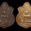 เหรียญชินราช (พิธีเสาร์ ๕) ปี 36 ลพ.มหาโพธิ์ วัดคลองมอญ