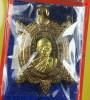 พญาเต่าเรือน (รุ่นบูชาครู ๖๒) เนื้อมหาชนวนหน้ากากทองประธาน ลพ.ทอง