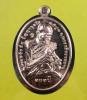เหรียญหลวงปู่อิ่ม รุ่นเงินไหลมา อายุ 103 ปี เนื้อทองแดงไม่ตัดปีก ปี62 พ่อท่านอิ่ม วัดทุ่งนาใหม่