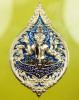 เหรียญท้าวมหาพรหมธาดา (พิมพ์เล็ก) เนื้อทองทิพย์ลงยาสีน้ำเงิน หลวงปู่ยูร ญานวีโร วัดหนองป่าหมาก