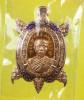พญาเต่าเรือน (รุ่นบูชาครู ๖๒) เนื้อทองแดงผิวไฟลงยา ม่วง เหลือง ลพ.ทอง