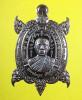 พญาเต่าเรือน รุ่นบูชาครู ๖๒ ปี62 เนื้อทองแดงรมมันปู หลวงพ่อทอง วัดบ้านไร่